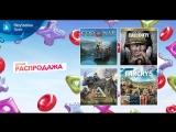 Летняя раcпродажа в PlayStation Store
