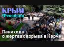 2018 Крым, Феодосия - Панихида о жертвах взрыва в Керчи