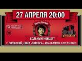 Stand Up Концерт Виктор Комаров