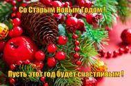 Со Старым Новым Годом !