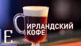 Ирландский кофе Irish Coffee рецепт коктейля Едим ТВ