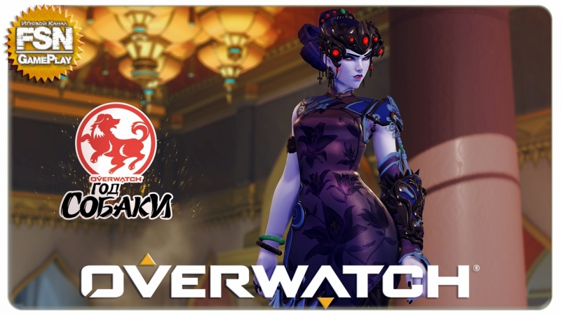 Overwatch «Year of the Dog» ❖ Support ❖ Ranks2019 [PC|Gamepad](18) HD