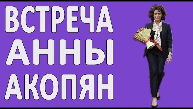 Первая леди Армении рассказала, как женам олигархов спать спокойно