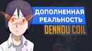 Дополненная реальность в аниме. Dennou coil.