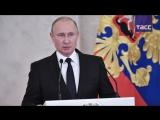 Путин- Россия внесла решающий вклад в разгром террористов в Сирии