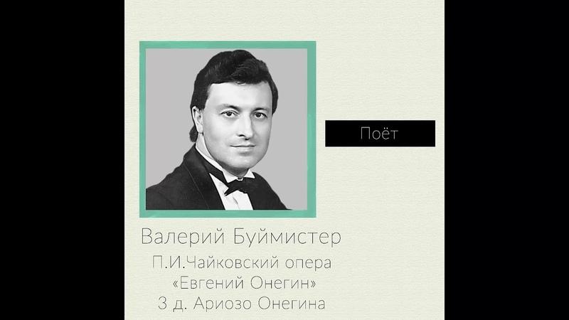 Валерий Буймистер - П.И.Чайковский аризо Онегина из 3 д. оперы Евгений Онегин