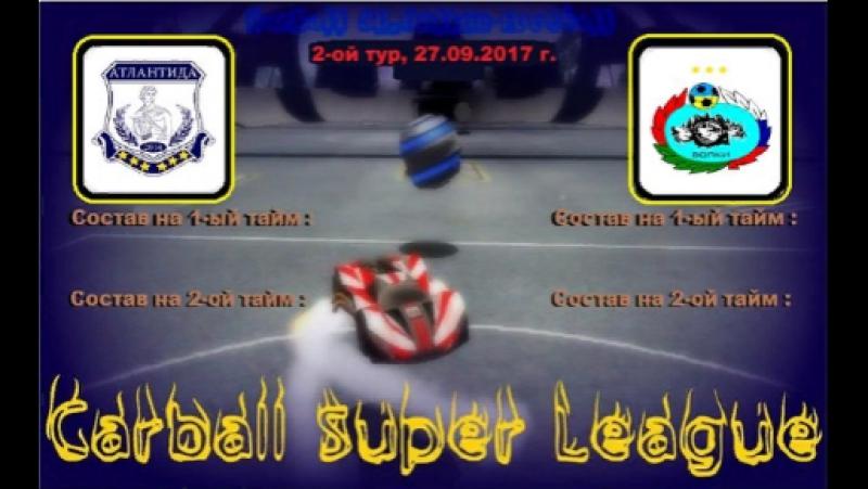 Чемпионат (16-ый сезон), 2-ой тур: 27.09.17.: