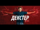 Декстер Dexter