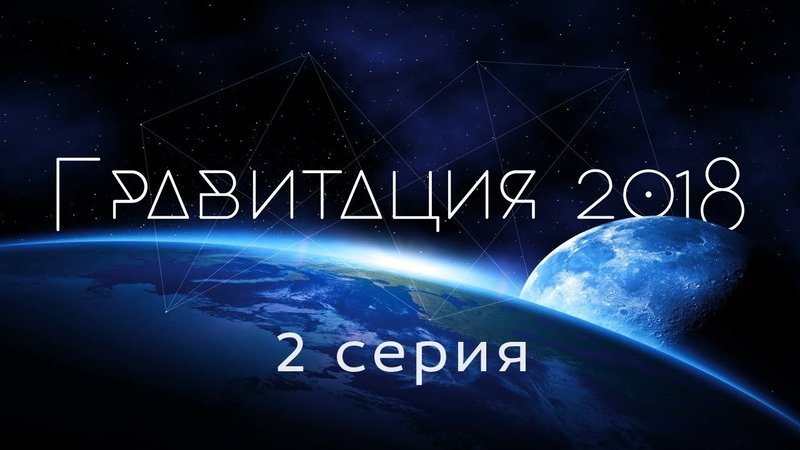 Гравитация 2 серия ★ 2018г наука о вселенной ★ ✔фильм на Катющик ТВ