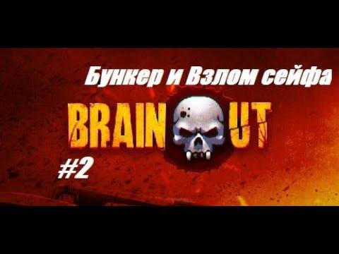 БУНКЕР и ВЗЛОМ СЕЙФА || BrainOut 2