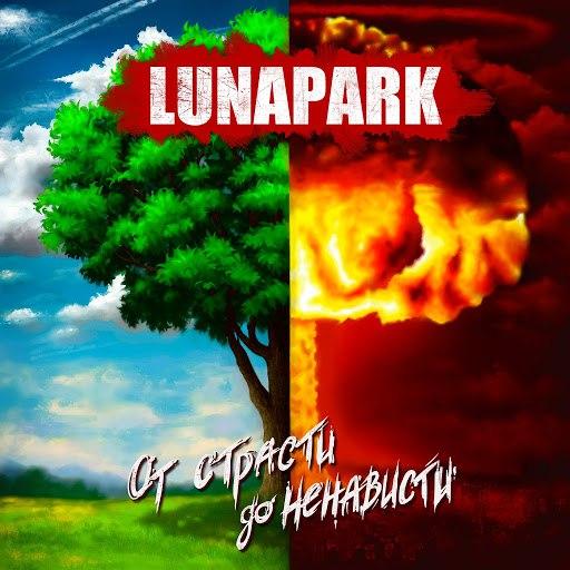 Lunapark альбом От страсти до ненависти
