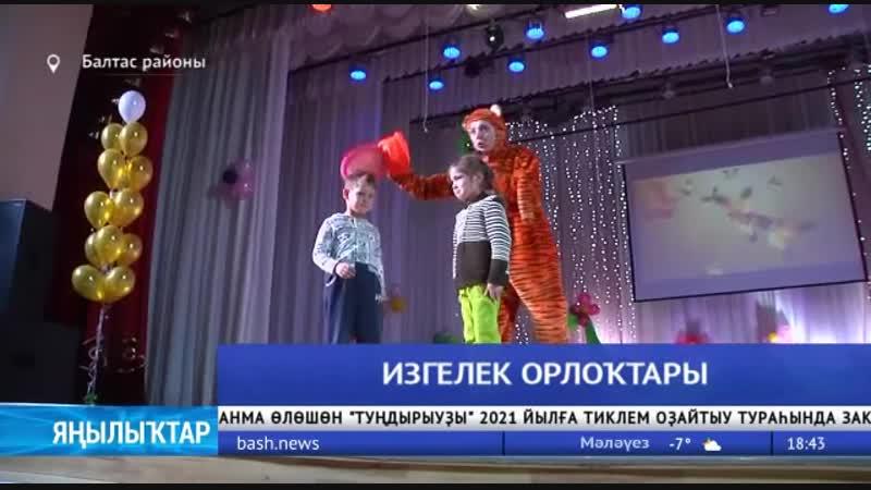 Благотворители из Уфы в Балтачевском районе | БСТ