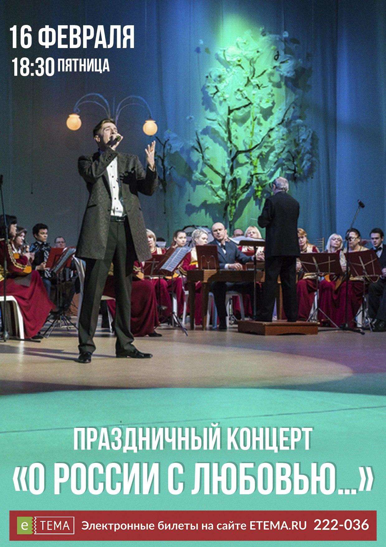 Оркестр русских народных инструментов «О России с любовью…»