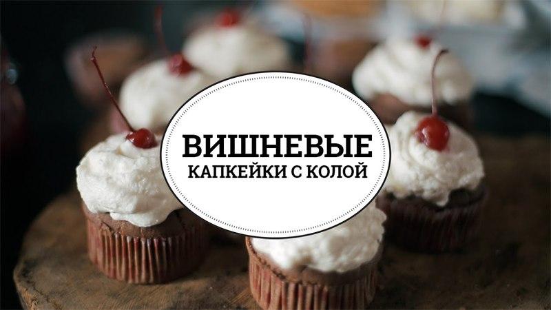 Вишневые капкейки с колой [sweet flour]