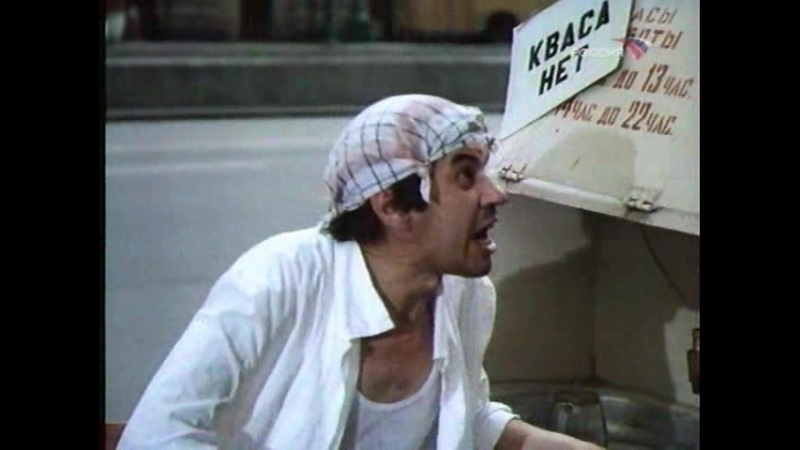 Фитиль Мёртвый сезон 1984