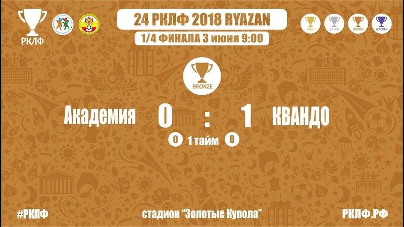 24 РКЛФ Бронзовый Кубок Академия-КВАНДО 0:1
