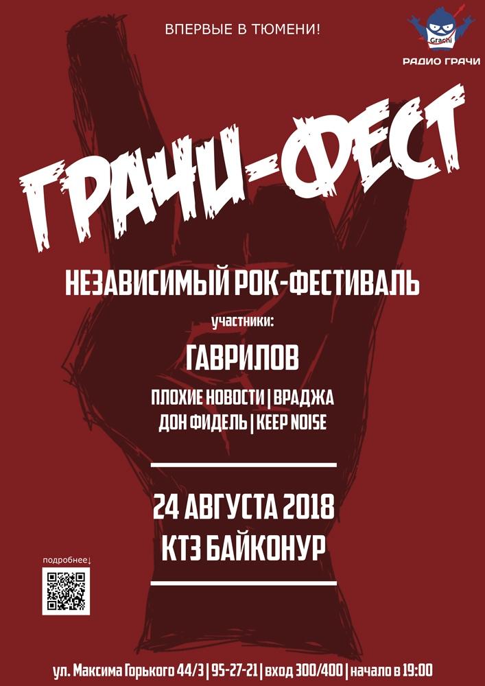 Афиша Тюмень 24-25.08.18 // ГРАЧИ-ФЕСТ // ТЮМЕНЬ // БАЙКОНУР