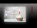 V-s.mobiПоздравления С Днем Рождения Мужу От Жены. Красивое Поздравление С Днем Рождения Мужчине.mp4