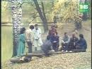 Зөһрә Шәрифуллина Су буенда учак яна 1991 mp4