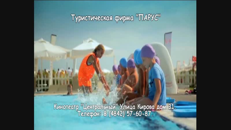 Туристическая фирма ПАРУС ТРЕВЕЛ Калуга Кирова 31