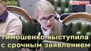 Порошенко готовит последний выстрел в собственный народ Тимошенко 16 10 2018
