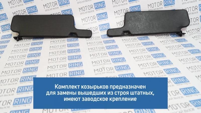 Черные солнцезащитные козырьки с зеркалом на ВАЗ 2108-21099, 2113-2115