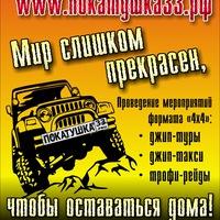 Логотип Покатушка33
