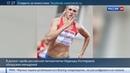 Новости на Россия 24 • Бегунья Надежда Котлярова - новая жертва мельдония