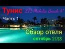 Тунис. Обзор отеля LTI Mahdia beach 4* (октябрь 2018) part 1