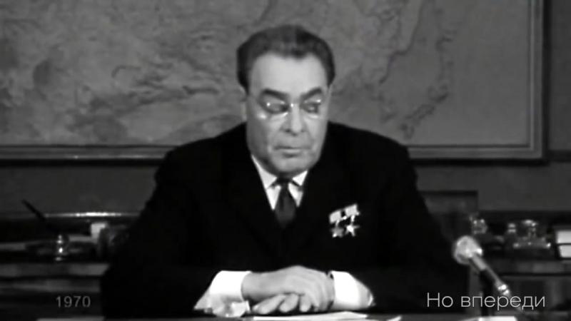 Л. И. Брежнев поздравляет Вас с Новым годом
