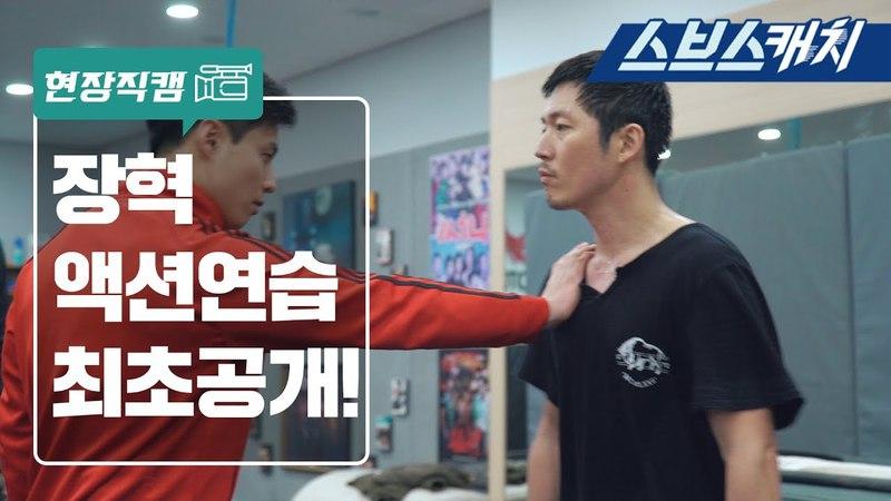 장혁 절권도 액션 연습 최초 공개!! 《기름진 멜로 / 현장직캠 / 스브스캐치12299