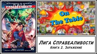 Лига Справедливости. Книга 2. Заражение (Justice League. Vol. 2. Outbreak)