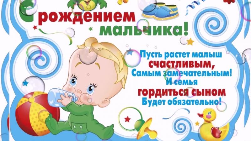 Красивое Поздравление С Рождением Сына (1)