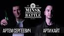 MIB ARENA 2 ПОЛУФИНАЛ: АС vs Арти Кайт