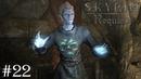 Skyrim Requiem слепое прохождение Некромант 22