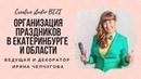 Ведущий на свадьбу, юбилей, корпоратив Екатеринбург Организация свадьбы Оформление свадьбы