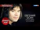 Евгений Осин: Смерть в полном одиночестве. Андрей Малахов. Прямой эфир от 19.11.18