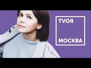 TVОЯ МОСКВА ПРЯМОЙ ЭФИР // Виктор Набутов и Татьяна Иванова
