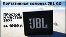 Портативная колонка JBL GO - этот малыш вас удивит II Обзор, распаковка и мнение