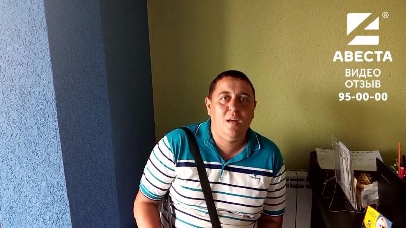 Видео отзыв менеджера Авеста Риэлт