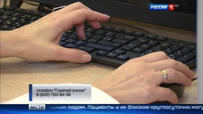 Вести-Москва • В России запущена горячая линия помощи неизлечимо больным людям
