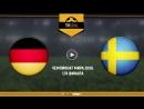 Германия - Швеция. Повтор матча ЧМ 2006