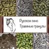 РУССКОЕ СЕНО- натуральные травяные гранулы!