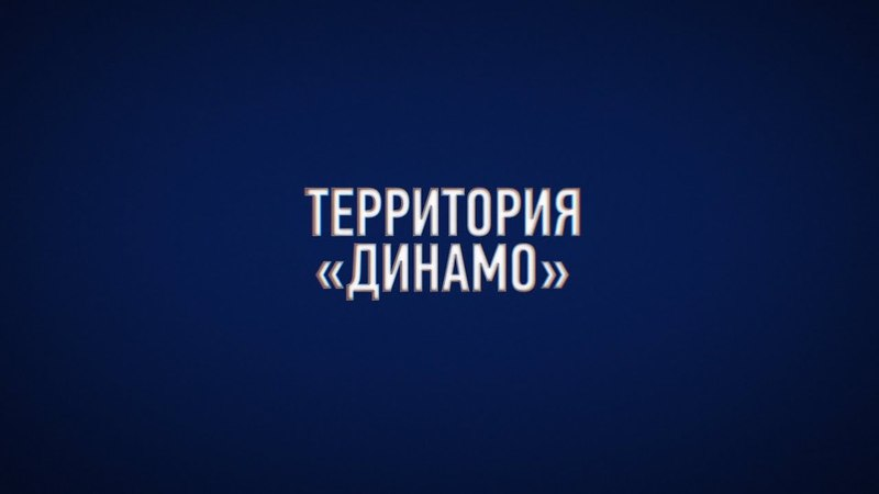 Территория Динамо Выпуск 18