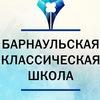 Барнаульская классическая школа