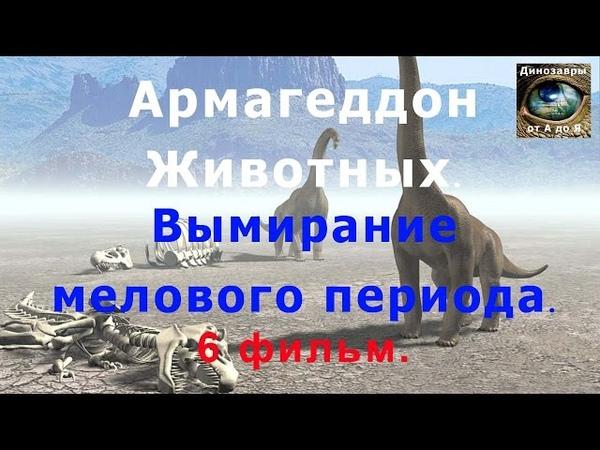 Армагеддон животных Вымирание мелового периода разверзнутые небеса 6 фильм Динозавры от А до Я
