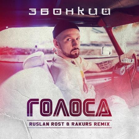Звонкий - Голоса (Ruslan Rost Rakurs Radio Edit)