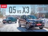 BMW X3 и Audi Q5 сравнительный тест-драйв