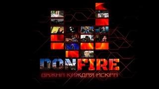 DONFIRE - Огненный флоу! 2018!