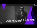 Александр Айвазов в ТРЦ